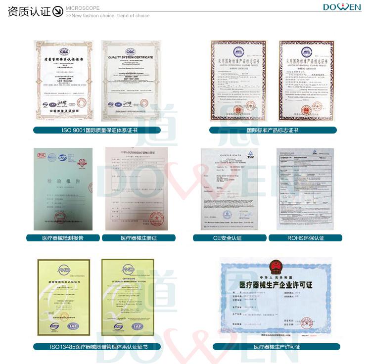 黑背景一滴血检测仪(高清款)资质认证