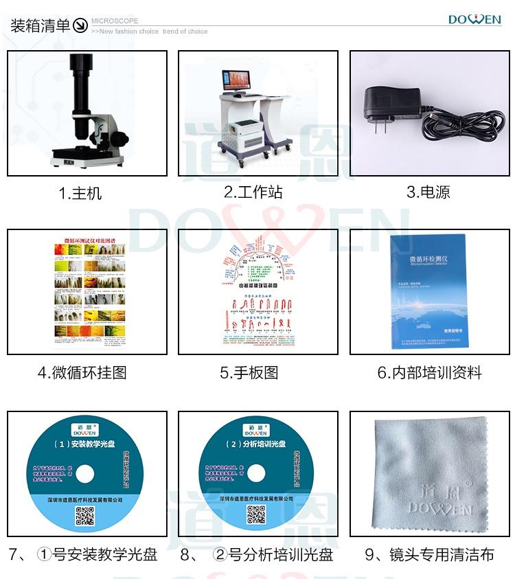 微循环显微镜检查仪装箱清单