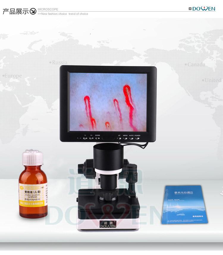 微循环显微镜检查仪产品展示