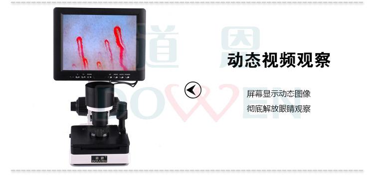 微循环显微镜检查仪动态视频观察