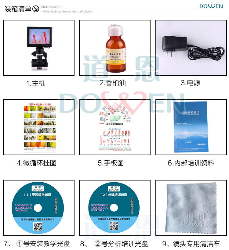 微循环显微镜检查仪产品清单