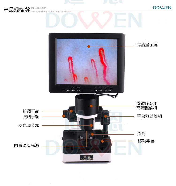 微循环显微镜检查仪图解