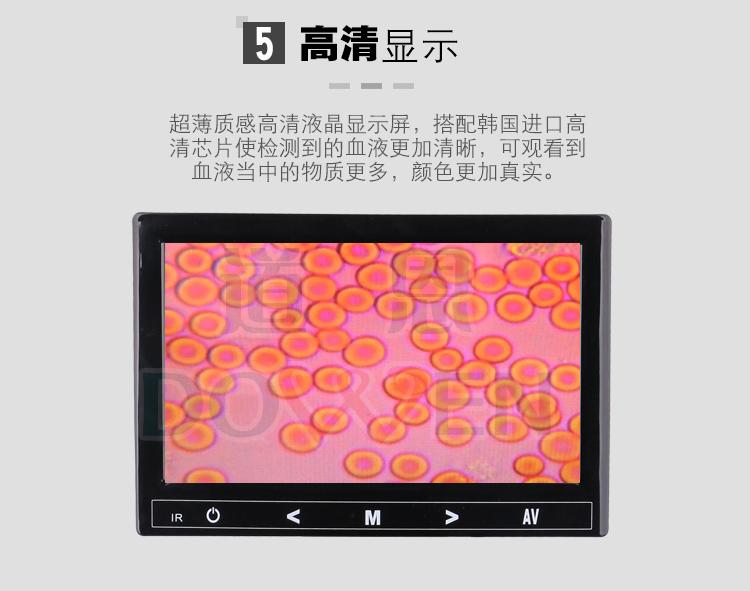 301M一滴血检测仪高清显示