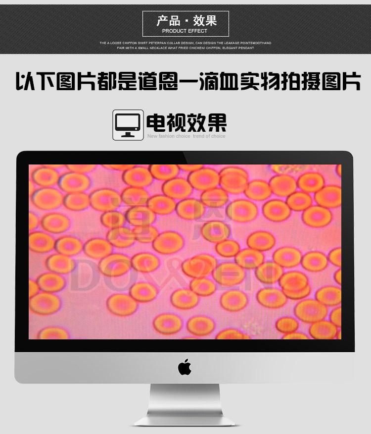 一滴血检测仪电视效果