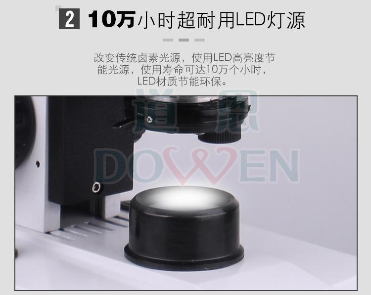 302M一滴血检测仪LED灯源