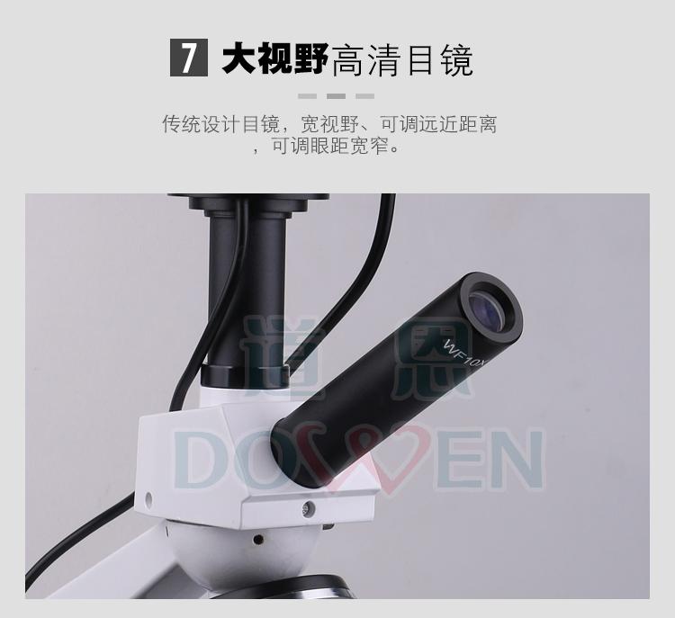 302M一滴血检测仪目镜